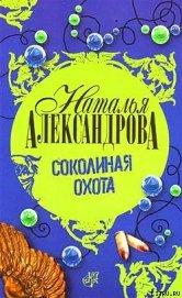 Соколиная охота - Александрова Наталья Николаевна