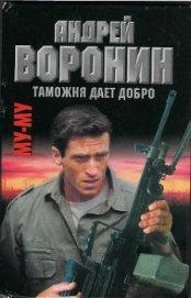 Таможня дает добро - Воронин Андрей Николаевич