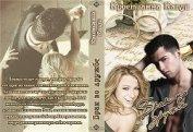 Брак по дружбе (СИ) - Капли Кристианна