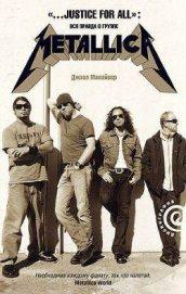 «...Justice For All»: Вся правда о группе «Metallica»