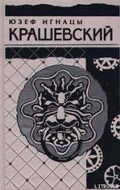 Король холопов - Крашевский Юзеф Игнаций