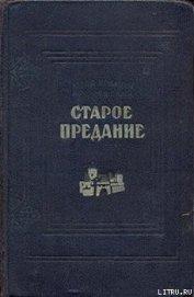 Старое предание (Роман из жизни IX века) - Крашевский Юзеф Игнаций