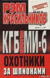 Книга КГБ против МИ-6. Охотники за шпионами - Автор Красильников Рэм Сергеевич