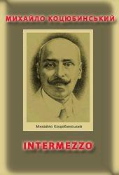 INTERMEZZO - Коцюбинский Михаил Михайлович