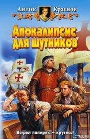 Апокалипсис для шутников - Краснов Антон