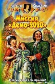 Миссия «Демо-2020» - Краснов Антон