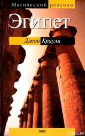 Эгипет - Краули (Кроули) Джон