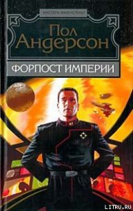 Форпост Империи - Андерсон Пол Уильям