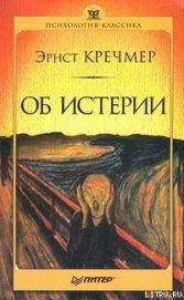 Книга Об истерии - Автор Кречмер Эрнст