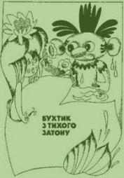 Бухтик з тихого затону - Рутковский Владимир Григорьевич