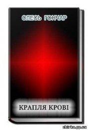 Крапля крові - Гончар Олександр Терентійович