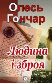 Людина і зброя - Гончар Олександр Терентійович