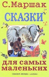 Сказки для самых маленьких - Маршак Самуил Яковлевич