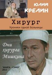 Хирург - Крелин Юлий Зусманович