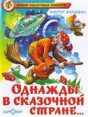 Книга Однажды в сказочной стране - Автор Биллевич Виктор Всеволодович