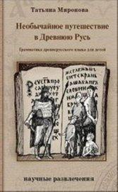 Необычайное путешествие в Древнюю Русь. Грамматика древнерусского языка для детей