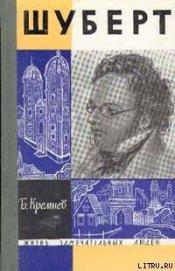 Шуберт - Кремнев Борис Григорьевич