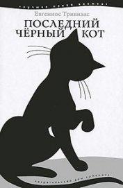 Последний чёрный кот