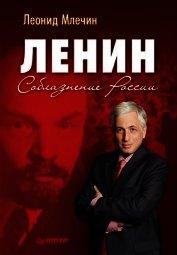 Книга Ленин. Соблазнение России - Автор Млечин Леонид Михайлович