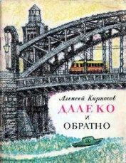 Книга Далеко и обратно - Автор Кирносов Алексей Алексеевич