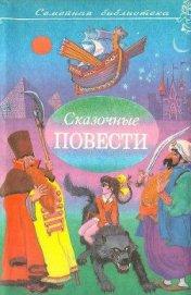 Сказочные повести. Выпуск седьмой - Сахарнов Святослав Владимирович