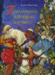 Книга Приключения новогодних игрушек - Автор Ракитина Елена