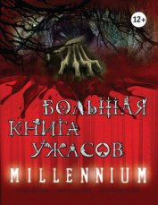 Большая книга ужасов 2013 (сборник)