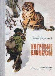 Тигровые каникулы