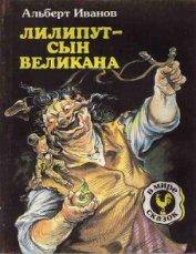 Лилипут — сын Великана (с иллюстрациями)