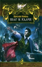 Шаг к удаче - Коваль Ярослав