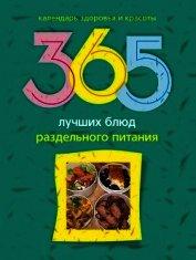 Книга 365 лучших блюд раздельного питания - Автор Михайлова Людмила