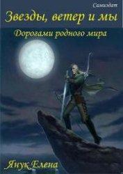 Дорогами родного мира (СИ) - Янук Елена Федоровна