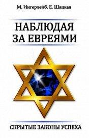 Наблюдая за евреями. Скрытые законы успеха - Шацкая Евгения