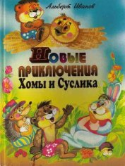 Новые приключения Хомы и Суслика