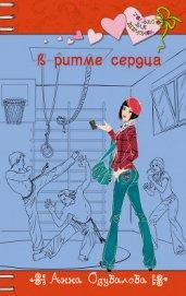 В ритме сердца - Одувалова Анна Сергеевна