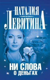 Ни слова о деньгах - Левитина Наталия Станиславовна