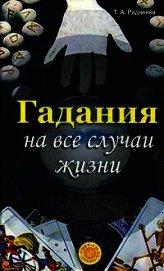 Книга Гадания на все случаи жизни - Автор Радченко Т. А.