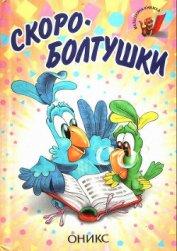 Скороболтушки - Синявский Петр Алексеевич
