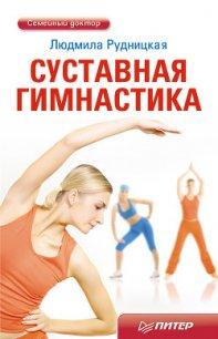 Суставная гимнастика - Рудницкая Людмила