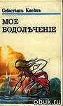 Книга Мое водолечение - Автор Кнейп Себастьян