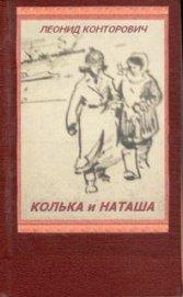 Колька и Наташа