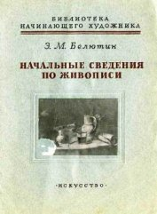 Начальные сведения по живописи - Белютин Элий Михайлович