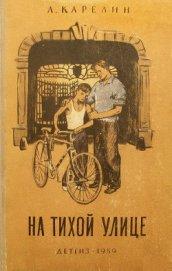 На тихой улице - Карелин Лазарь Викторович