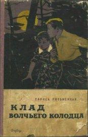 Клад Волчьего колодца - Письменная Лариса Михайловна