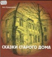 Книга Сказки старого дома - Автор Кравченко Ася