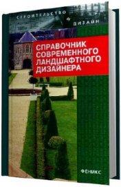 Справочник современного ландшафтного дизайнера