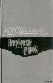 Петербургские трущобы. Том 1 - Крестовский Всеволод Владимирович