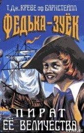Федька-Зуек — Пират Ее Величества