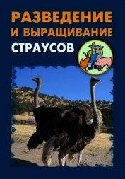 Книга Разведение и выращивание страусов - Автор Мельников Илья