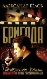 Потерянные души - Белов (Селидор) Александр Константинович